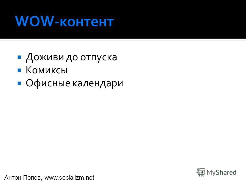 Доживи до отпуска Комиксы Офисные календари Антон Попов, www.socializm.net