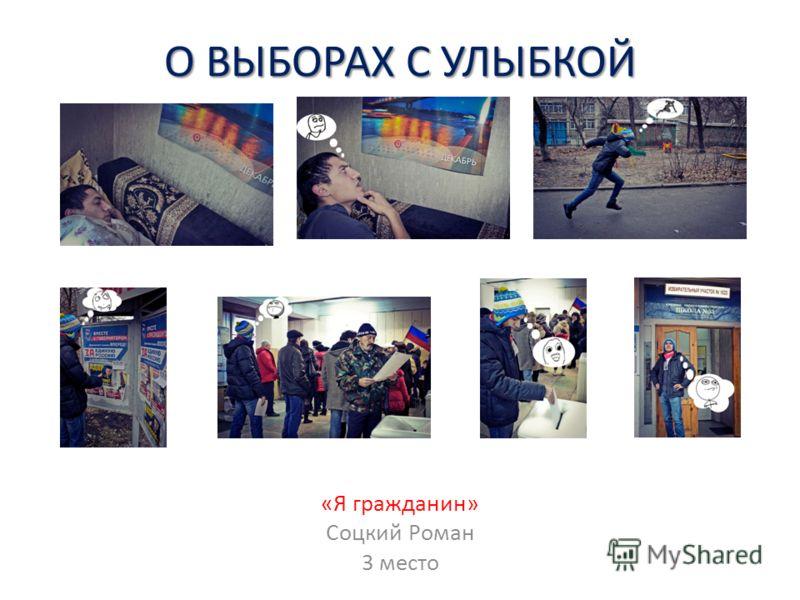 О ВЫБОРАХ С УЛЫБКОЙ «Я гражданин» Соцкий Роман 3 место