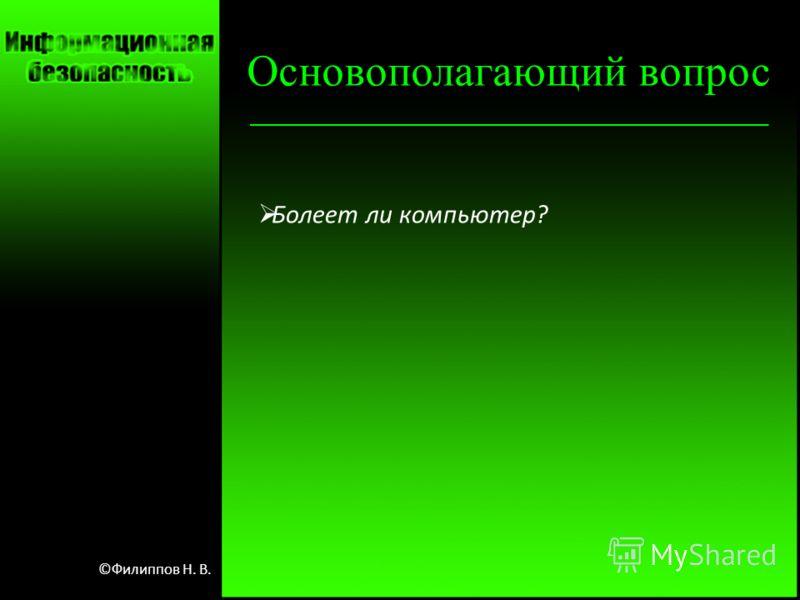 Основополагающий вопрос Болеет ли компьютер? ©Филиппов Н. В.