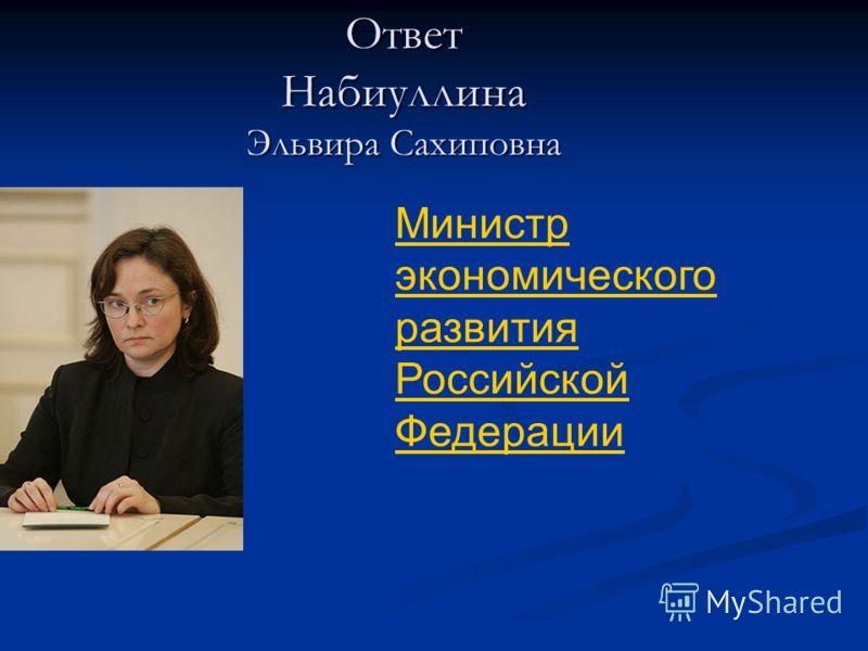 Ответ Набиуллина Эльвира Сахиповна Министр экономического развития Российской Федерации