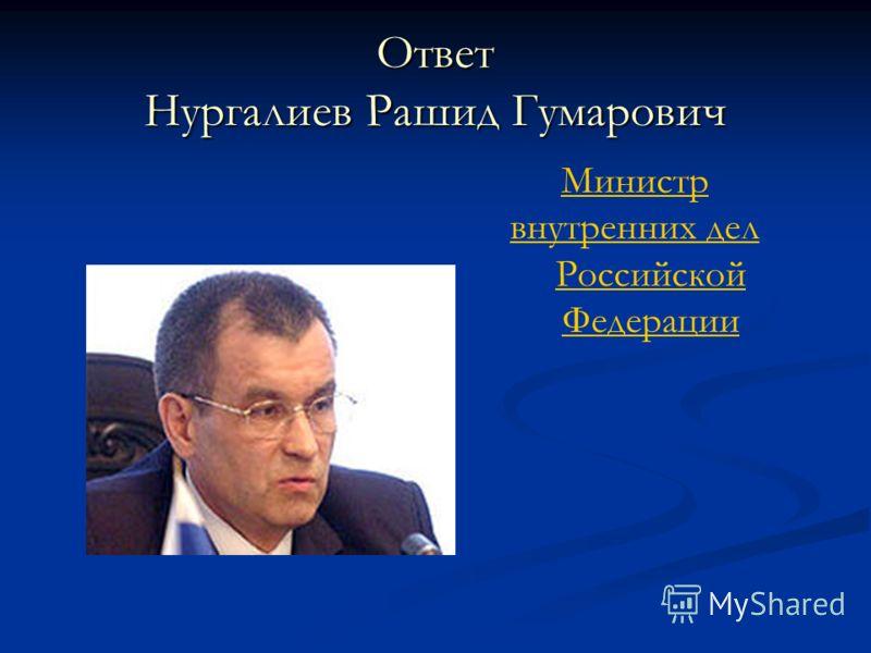 Ответ Нургалиев Рашид Гумарович Министр внутренних дел Российской Федерации
