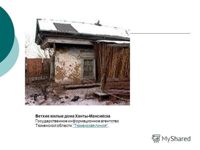 Ветхие жилые дома Ханты-Мансийска Государственное информационное агентство Тюменской области Тюменская линия.Тюменская линия