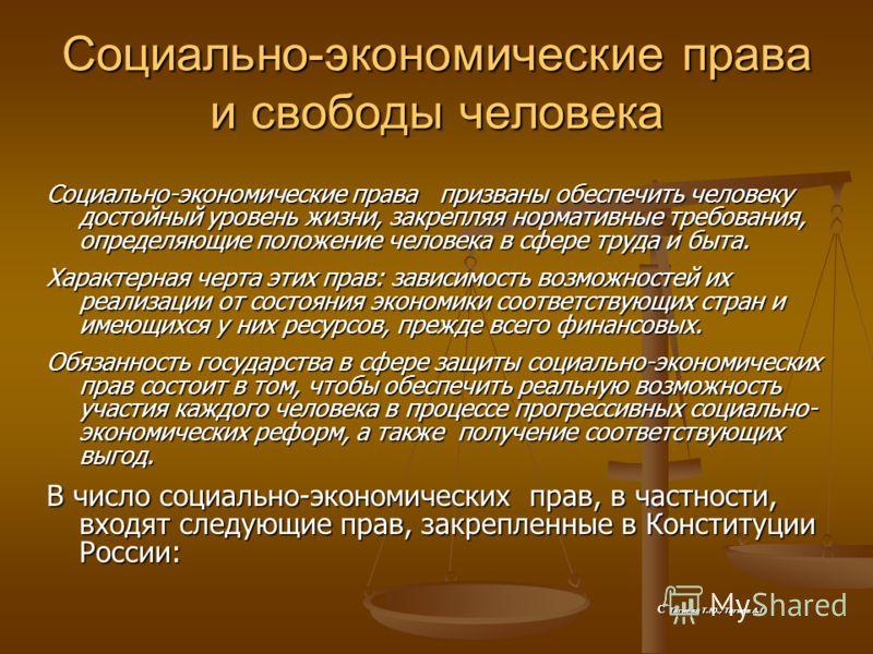 Схема политические права и свободы граждан россии