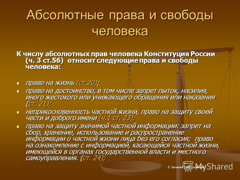 Абсолютные права и свободы человека К числу абсолютных прав человека Конституция России (ч. 3 ст.56) относит следующие права и свободы человека: право на жизнь (ст.20); право на жизнь (ст.20); право на достоинство, в том числе запрет пыток, насилия,