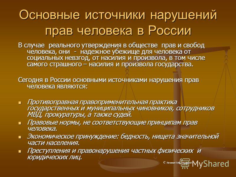 Основные источники нарушений прав человека в России В случае реального утверждения в обществе прав и свобод человека, они - надежное убежище для человека от социальных невзгод, от насилия и произвола, в том числе самого страшного – насилия и произвол