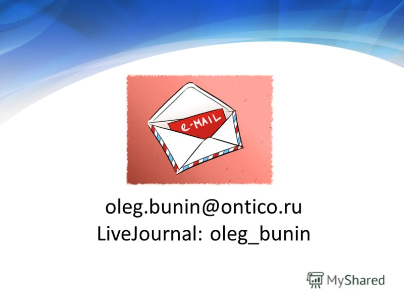 oleg.bunin@ontico.ru LiveJournal: oleg_bunin