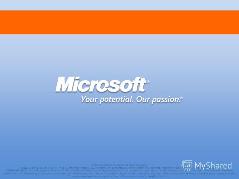 © 2009 Корпорация Microsoft. Все права защищены. УВЕДОМЛЕНИЕ ОБ АВТОРСКИХ ПРАВАХ. Авторские права c 2002 Microsoft и/или ее поставщики, One Microsoft Way, Redmond, Washington 98052-6399 U.S.A. Все права защищены. ТОВАРНЫЕ ЗНАКИ. Microsoft, Windows, W