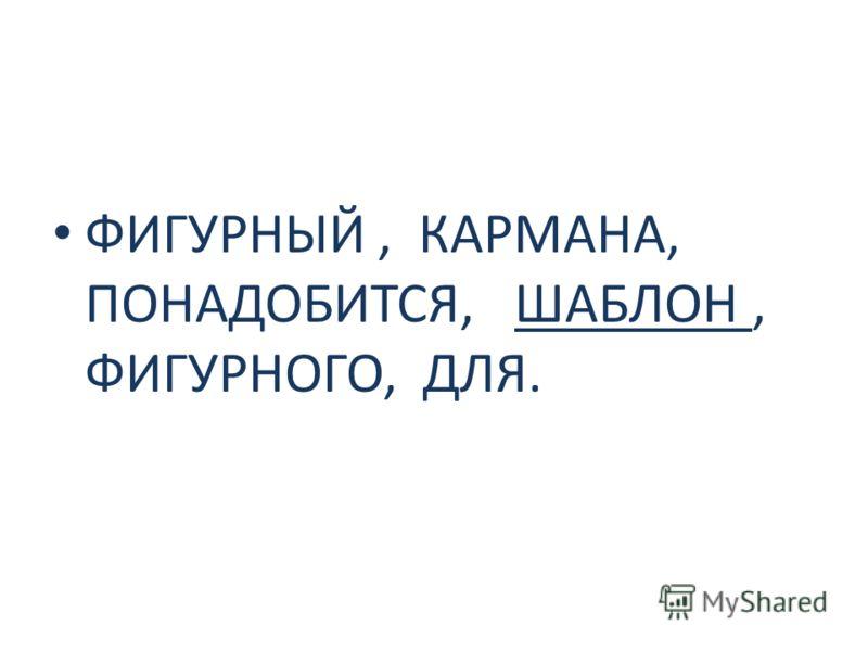 ФИГУРНЫЙ, КАРМАНА, ПОНАДОБИТСЯ, ШАБЛОН, ФИГУРНОГО, ДЛЯ.