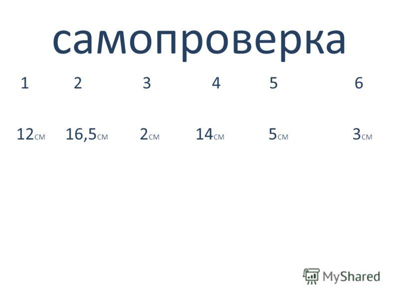 самопроверка 1 2 3 4 5 6 12 СМ 16,5 СМ 2 СМ 14 СМ 5 СМ 3 СМ
