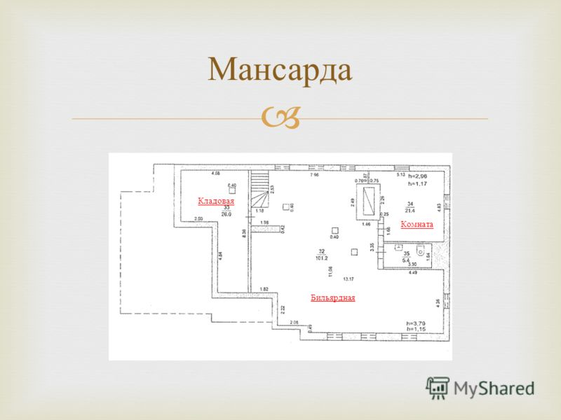 Мансарда Бильярдная Кладовая Комната