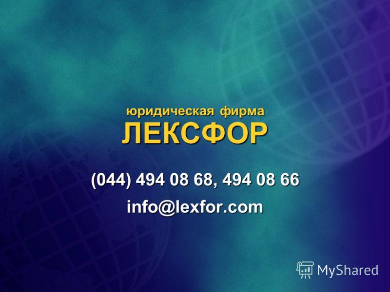 юридическая фирма ЛЕКСФОР (044) 494 08 68, 494 08 66 info@lexfor.com