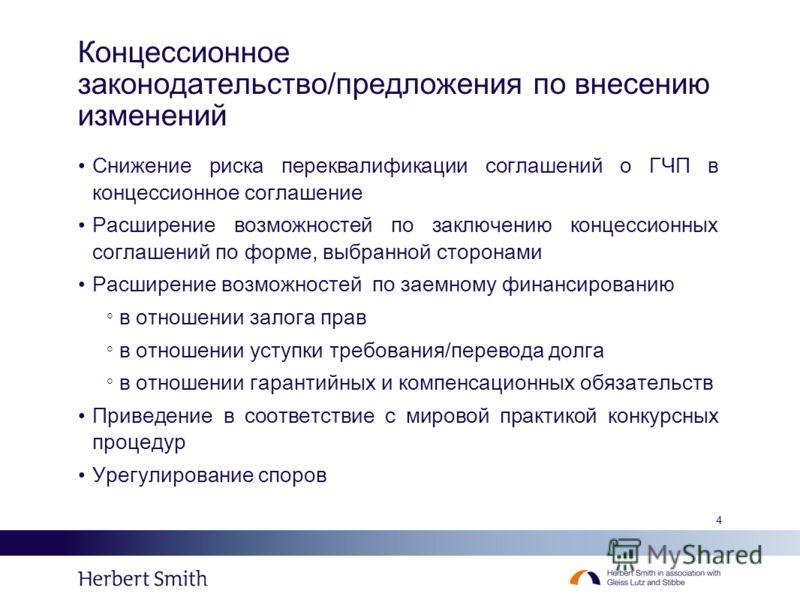 4 Концессионное законодательство/предложения по внесению изменений Снижение риска переквалификации соглашений о ГЧП в концессионное соглашение Расширение возможностей по заключению концессионных соглашений по форме, выбранной сторонами Расширение воз