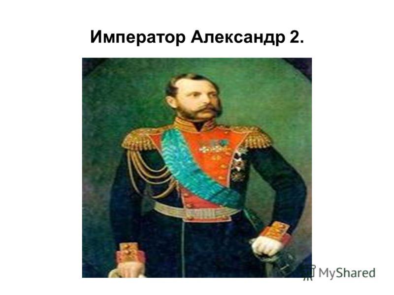 Император Александр 2.