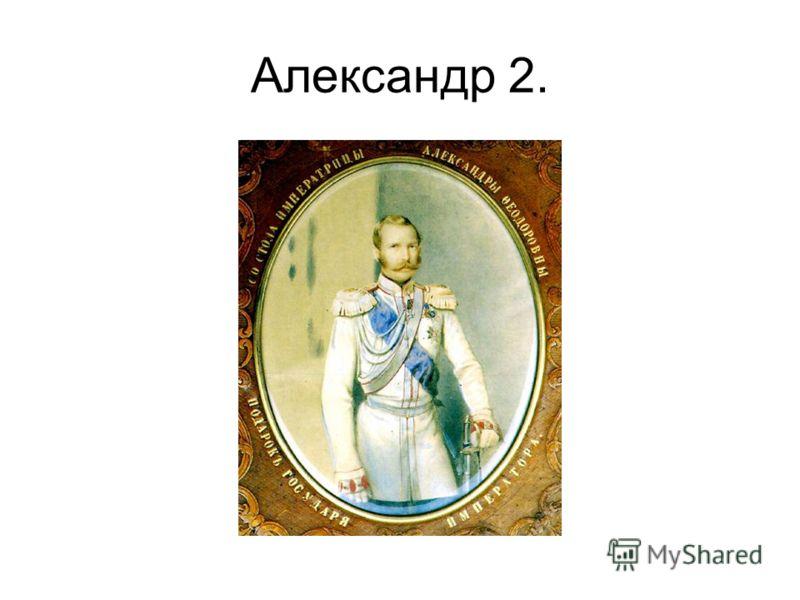Александр 2.