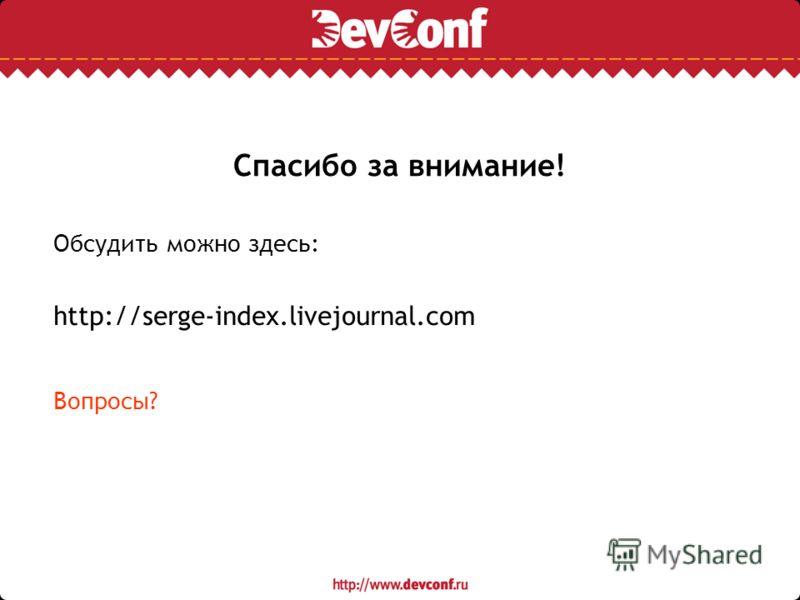 Спасибо за внимание! Обсудить можно здесь: http://serge-index.livejournal.com Вопросы?