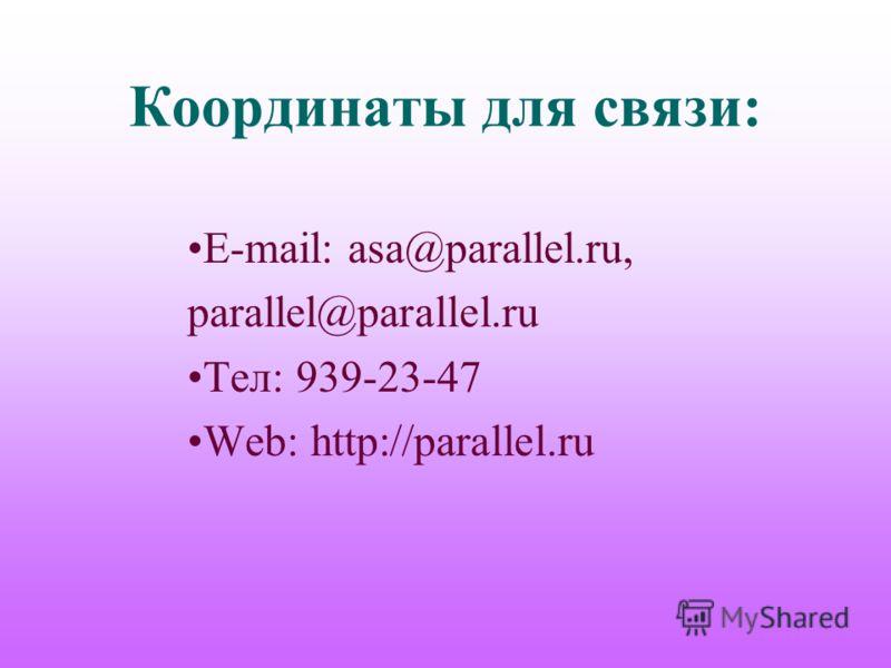 Координаты для связи: E-mail: asa@parallel.ru, parallel@parallel.ru Тел: 939-23-47 Web: http://parallel.ru