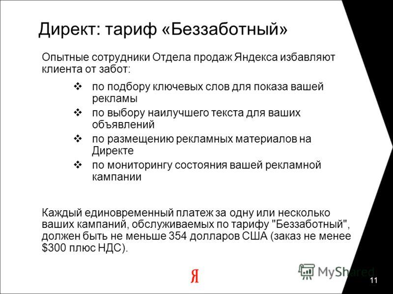 11 Директ: тариф «Беззаботный» Опытные сотрудники Отдела продаж Яндекса избавляют клиента от забот: по подбору ключевых слов для показа вашей рекламы по выбору наилучшего текста для ваших объявлений по размещению рекламных материалов на Директе по мо