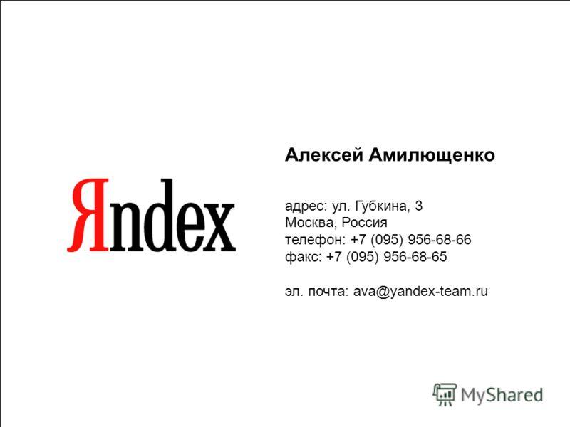 19 Алексей Амилющенко адрес: ул. Губкина, 3 Москва, Россия телефон: +7 (095) 956-68-66 факс: +7 (095) 956-68-65 эл. почта: ava@yandex-team.ru
