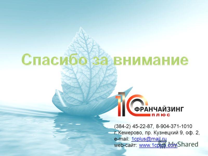 (384-2) 45-22-87, 8-904-371-1010 г. Кемерово, пр. Кузнецкий 9, оф. 2, e-mail: 1cplus@mail.ru1cplus@mail.ru web-сайт: www.1cplus.comwww.1cplus.com