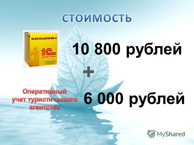 10 800 рублей 6 000 рублей +