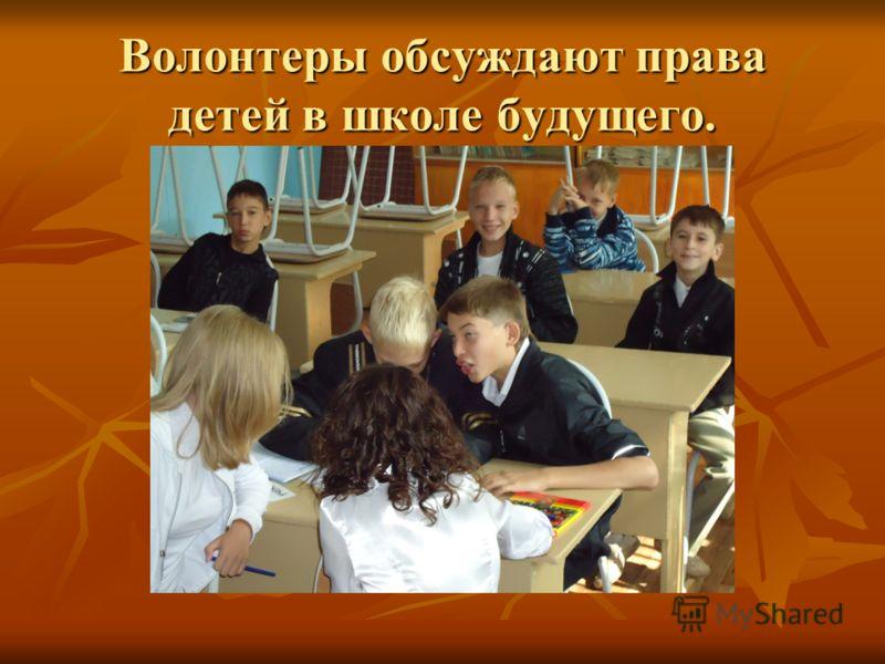 Волонтеры обсуждают права детей в школе будущего.