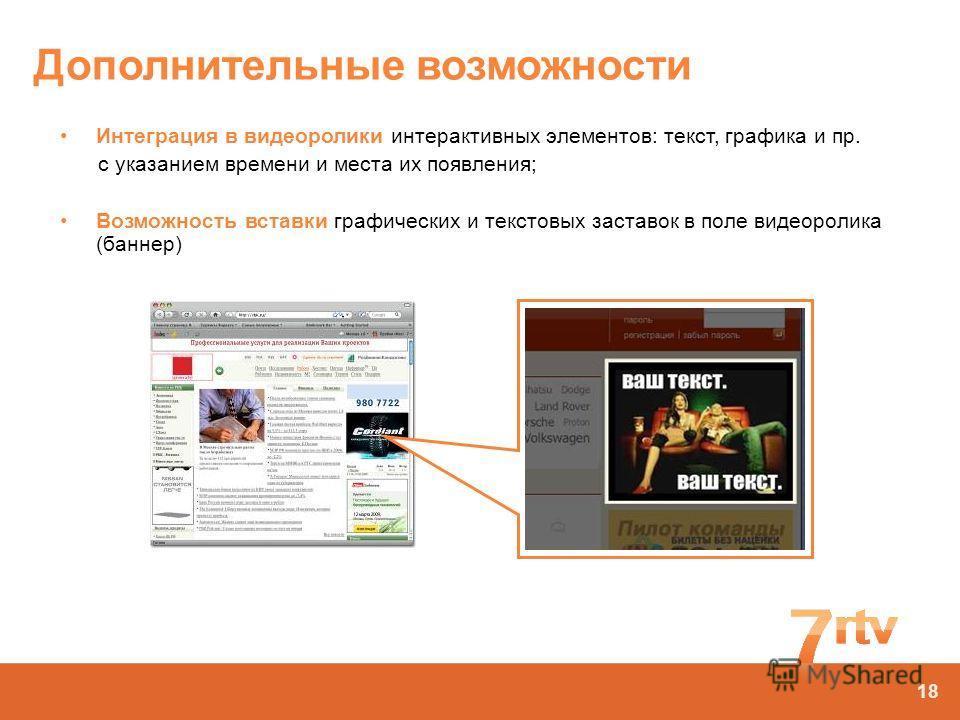 Интеграция в видеоролики интерактивных элементов: текст, графика и пр. с указанием времени и места их появления; Возможность вставки графических и текстовых заставок в поле видеоролика (баннер) Дополнительные возможности 18