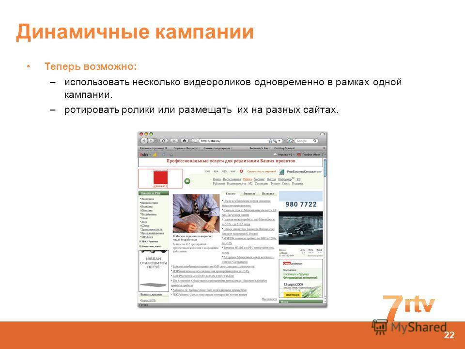 Динамичные кампании Теперь возможно: –использовать несколько видеороликов одновременно в рамках одной кампании. –ротировать ролики или размещать их на разных сайтах. 22