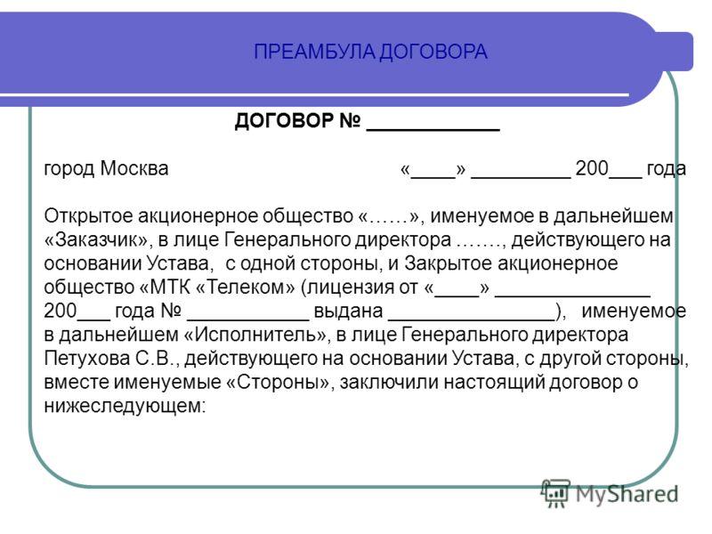 ПРЕАМБУЛА ДОГОВОРА ДОГОВОР ____________ город Москва «____» _________ 200___ года Открытое акционерное общество «……», именуемое в дальнейшем «Заказчик», в лице Генерального директора ……., действующего на основании Устава, с одной стороны, и Закрытое