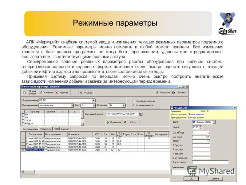 Режимные параметры АПК «Меркурий» снабжен системой ввода и изменения текущих режимных параметров подземного оборудования. Режимные параметры можно изменять в любой момент времени. Все изменения хранятся в базе данных программы, но могут быть, при жел