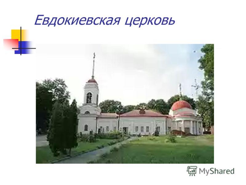 Евдокиевская церковь