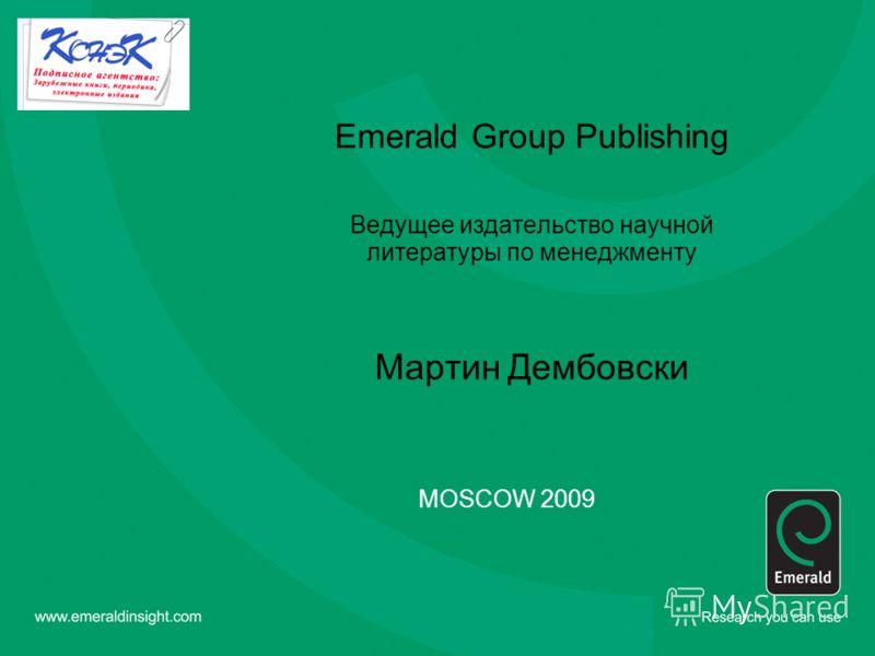 Emerald Group Publishing Ведущее издательство научной литературы по менеджменту Мартин Дембовски MOSCOW 2009