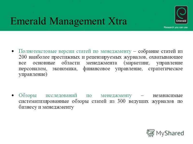 Emerald Management Xtra Полнотекстовые версии статей по менеджменту – собрание статей из 200 наиболее престижных и рецензируемых журналов, охватывающее все основные области менеджмента (маркетинг, управление персоналом, экономика, финансовое управлен