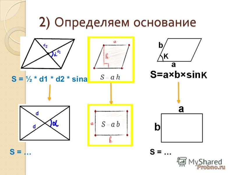 2) Определяем основание S = ½ * d1 * d2 * sina S = …