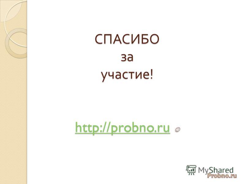 СПАСИБО за участие ! http://probno.ru СПАСИБО за участие ! http://probno.ru http://probno.ru