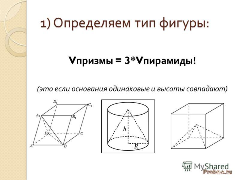 V призмы = 3*V пирамиды ! ( это если основания одинаковые и высоты совпадают )
