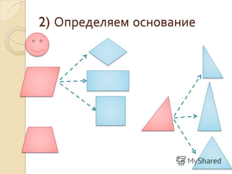 2) Определяем основание
