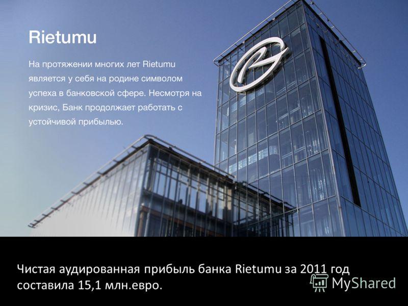 Чистая аудированная прибыль банка Rietumu за 2011 год составила 15,1 млн.евро.