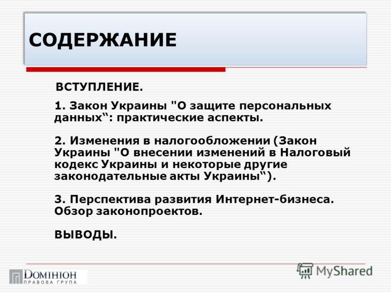СОДЕРЖАНИЕ ВСТУПЛЕНИЕ. 1. Закон Украины