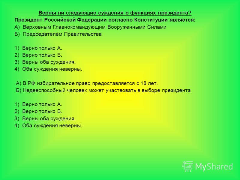 Верны ли следующие суждения о функциях президента? Президент Российской Федерации согласно Конституции является: А) Верховным Главнокомандующим Вооруженными Силами Б) Председателем Правительства 1) Верно только А. 2) Верно только Б. 3) Верны оба сужд
