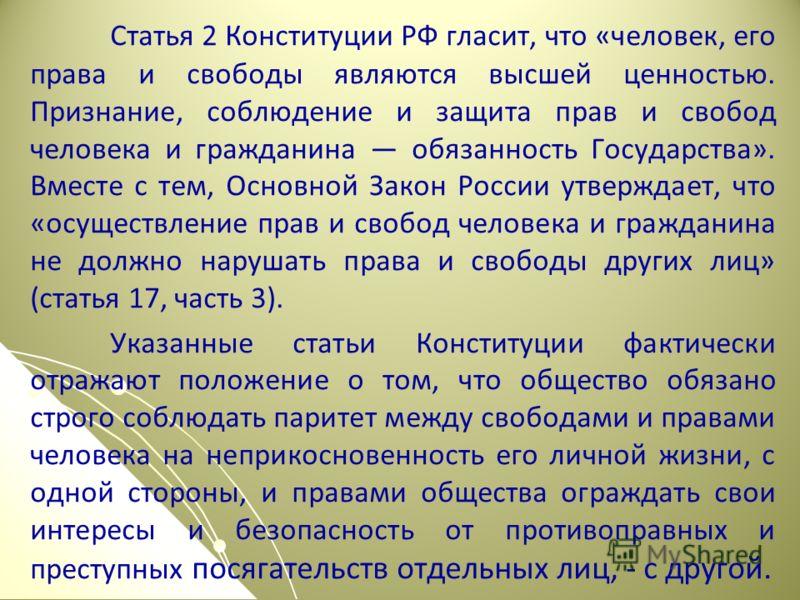 Статья 2 Конституции РФ гласит, что «человек, его права и свободы являются высшей ценностью. Признание, соблюдение и защита прав и свобод человека и гражданина обязанность Государства». Вместе с тем, Основной Закон России утверждает, что «осуществлен