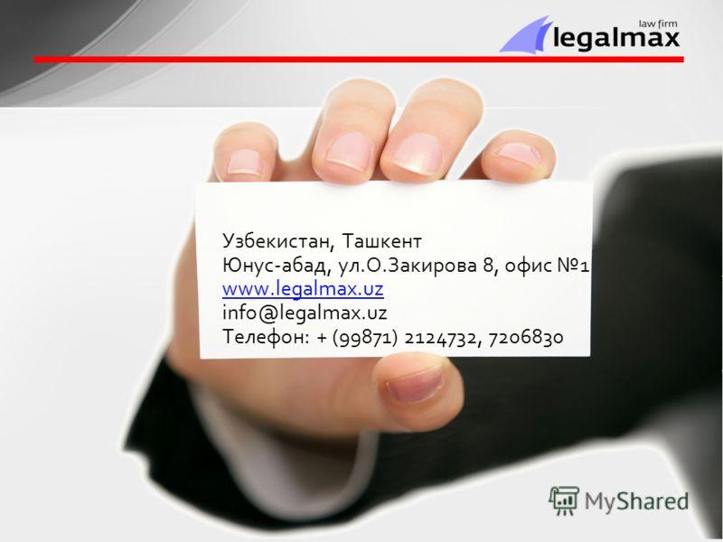 Узбекистан, Ташкент Юнус-абад, ул.О.Закирова 8, офис 1 www.legalmax.uz info@legalmax.uz Телефон: + (99871) 2124732, 7206830