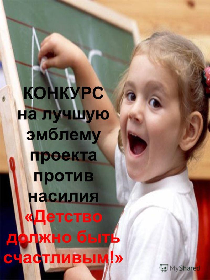 КОНКУРС на лучшую эмблему проекта против насилия «Детство должно быть счастливым!»