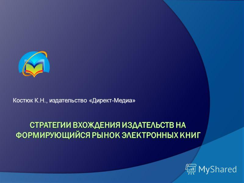 Костюк К.Н., издательство «Директ-Медиа»