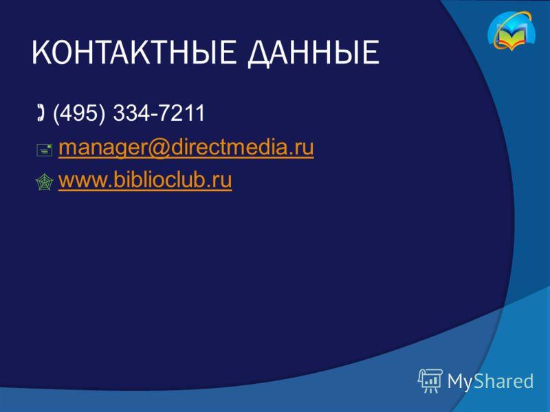 КОНТАКТНЫЕ ДАННЫЕ (495) 334-7211 manager@directmedia.ru www.biblioclub.ru