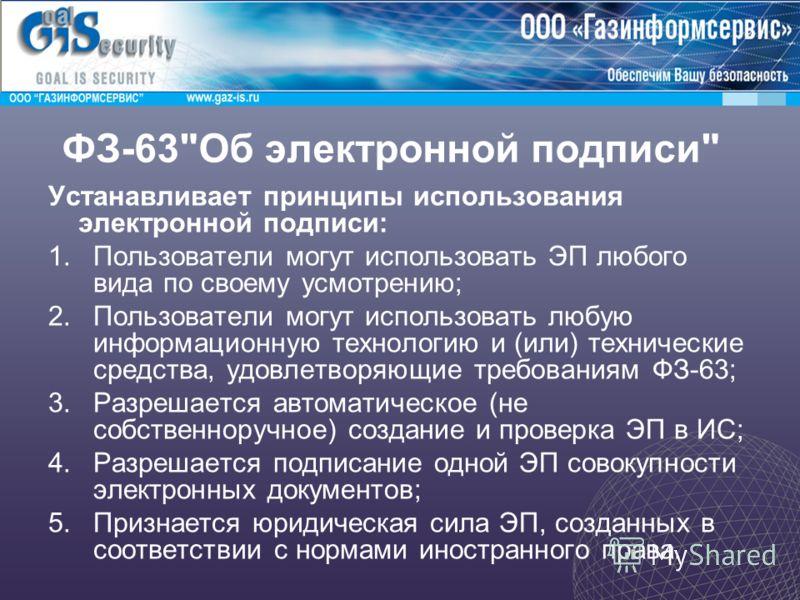 ФЗ-63