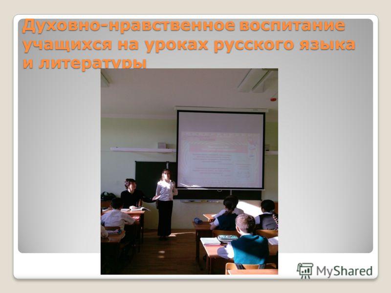 Духовно-нравственное воспитание учащихся на уроках русского языка и литературы