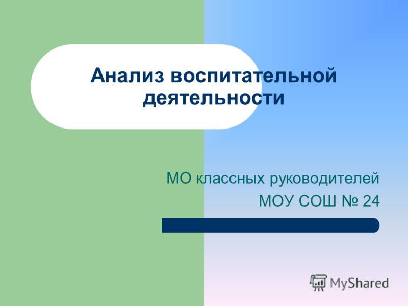 Анализ воспитательной деятельности МО классных руководителей МОУ СОШ 24