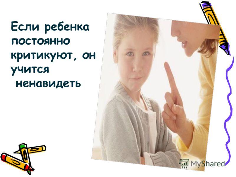 Если ребенка постоянно критикуют, он учится ненавидеть