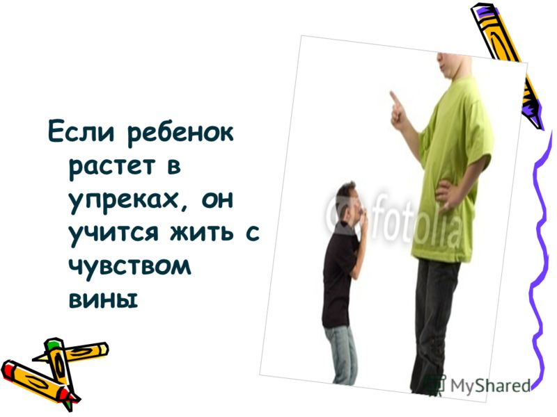 Если ребенок растет в упреках, он учится жить с чувством вины