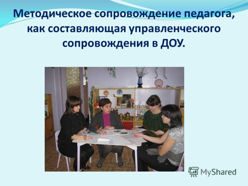 Методическое сопровождение педагога, как составляющая управленческого сопровождения в ДОУ.